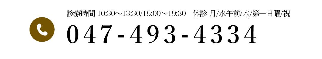 047-493-4334